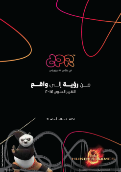 Arabic Annual Report Cover