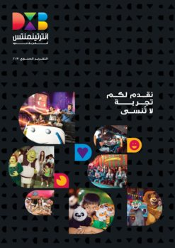 dxbe-annual-report-2017-arabic-cover